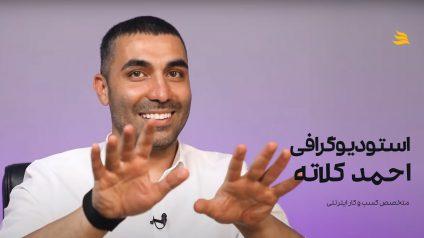 بیوگرافی احمد کلاته