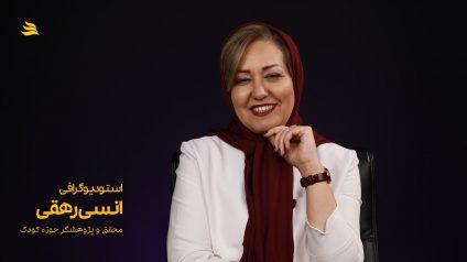 بیوگرافی انسی رهقی