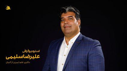 بیوگرافی دکتر علیرضا سلیمی