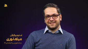 بیوگرافی میلاد نوری