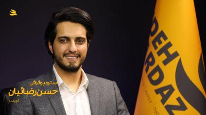 بیوگرافی حسن رضائیان