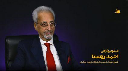 بیوگرافی دکتر احمد روستا