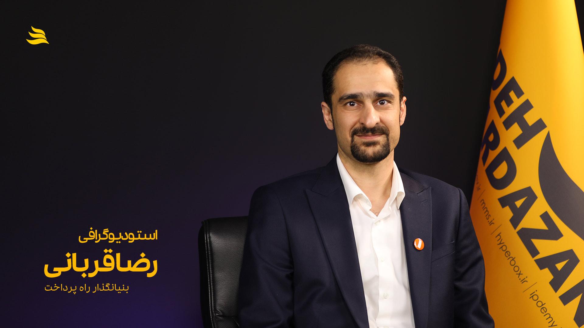 بیوگرافی رضا قربانی