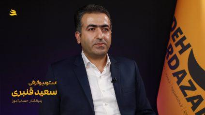 بیوگرافی سعید قنبری دمساز