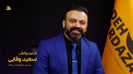بیوگرافی سعید وفایی