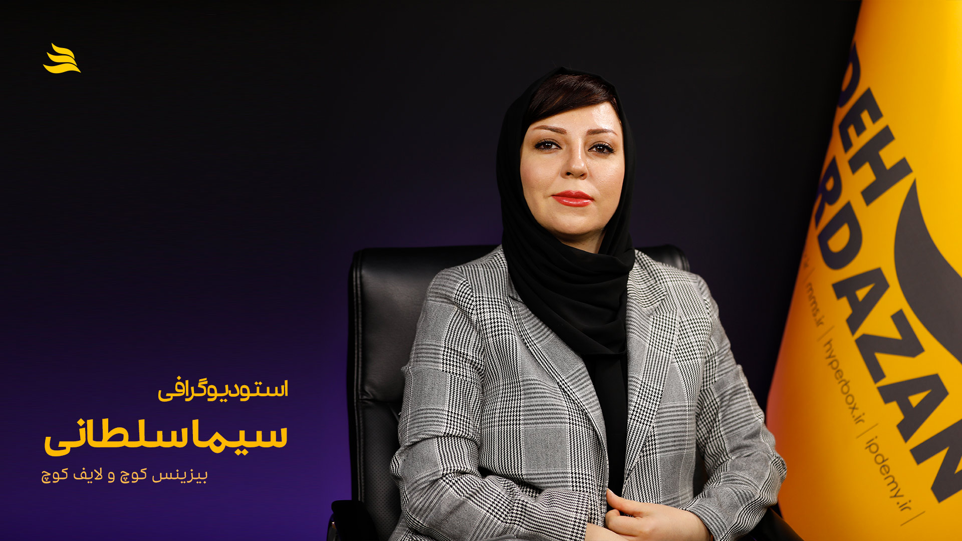 بیوگرافی سیما سلطانی