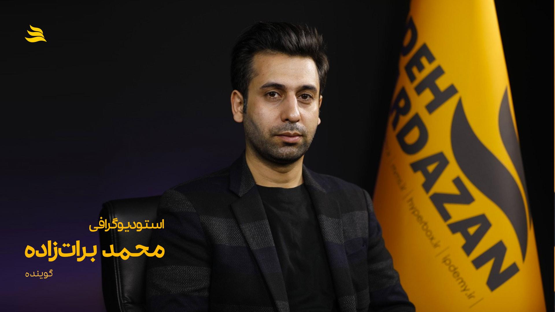 بیوگرافی محمدرضا براتزاده