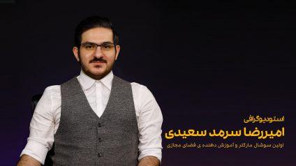 بیوگرافی امیررضا سرمد سعیدی