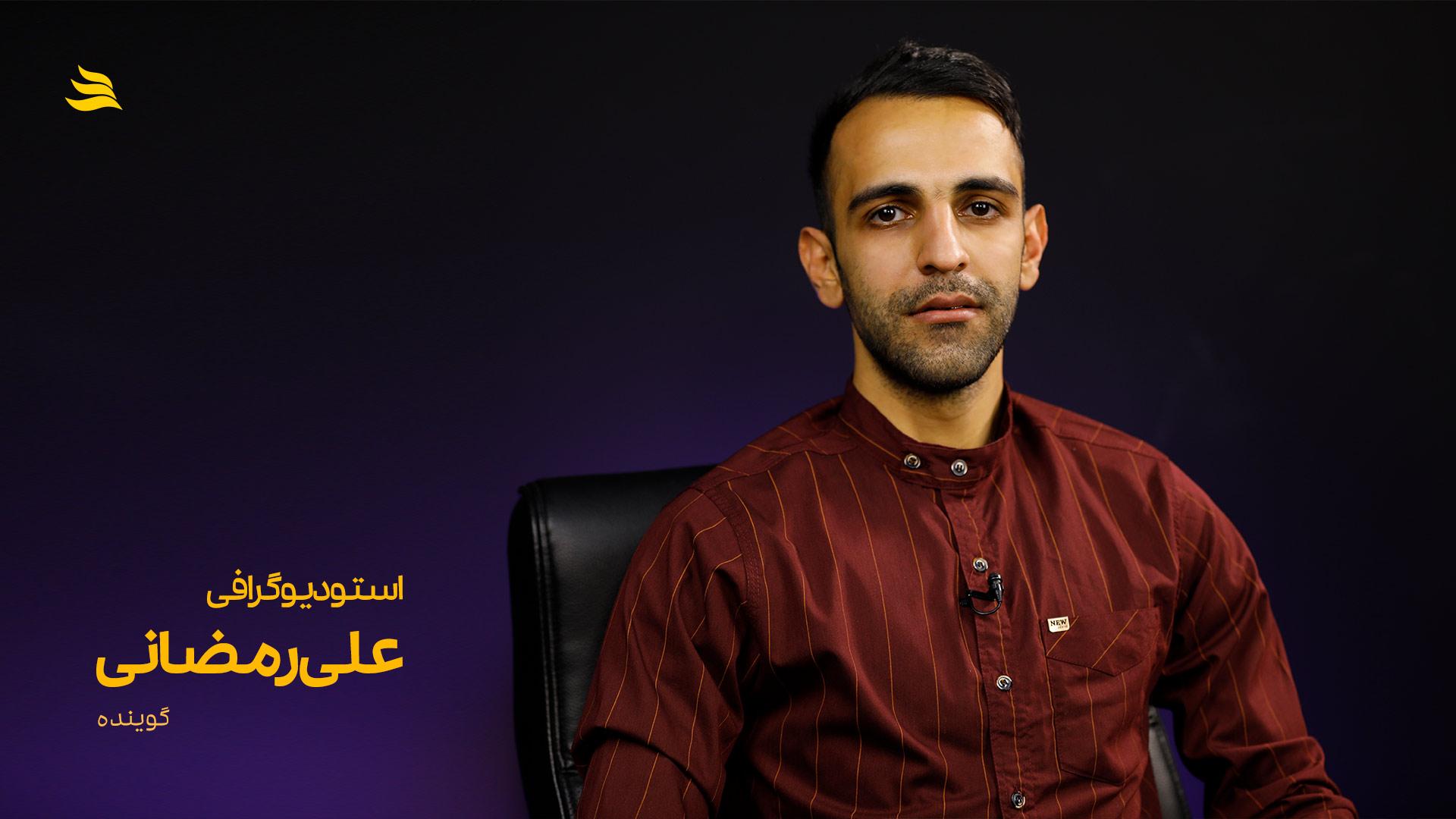 بیوگرافی علی رمضانی